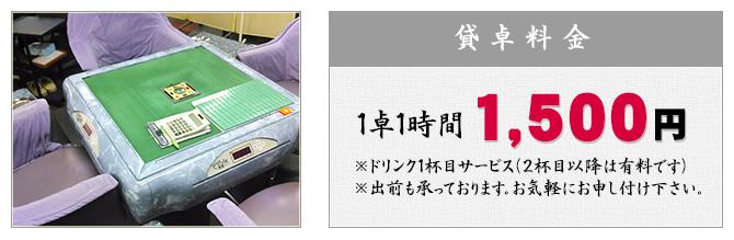 麻雀クラブ サン 貸卓料金:1卓1時間 1,400円