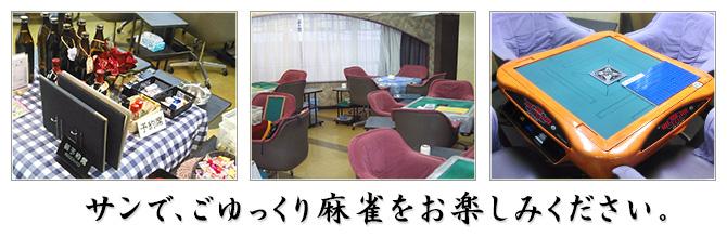 麻雀クラブ サン 店内風景